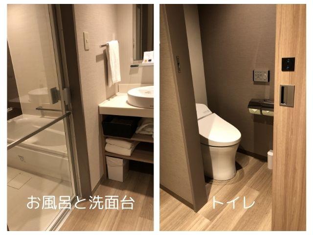 お風呂と洗面台とトイレ