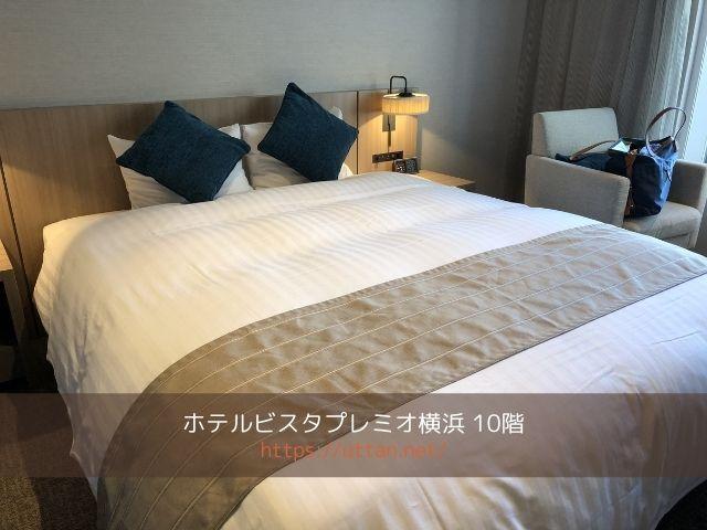 ホテルビスタプレミオ1003号室