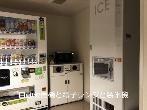 自動販売機と電子レンジ