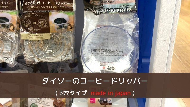 ダイソーのコーヒードリッパー日本製