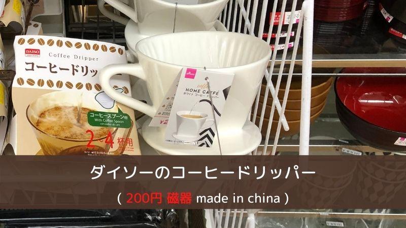 ダイソーのコーヒードリッパー200円