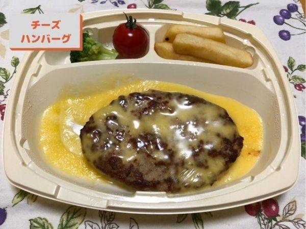 チーズバンバーグ150g