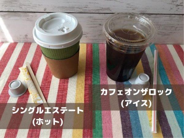 びっくりドンキーのテイクアウトコーヒー