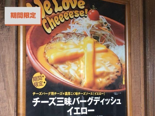 チーズ三昧バーグディッシュ