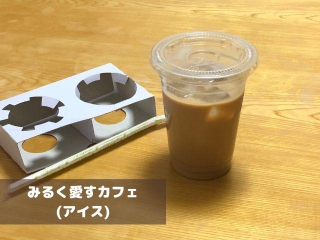 テイクアウトのみるく愛すカフェ