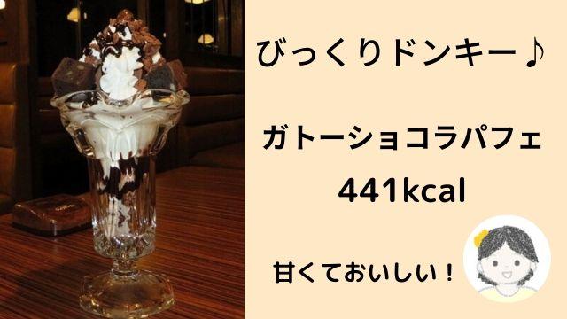 ガトーショコラパフェのカロリー