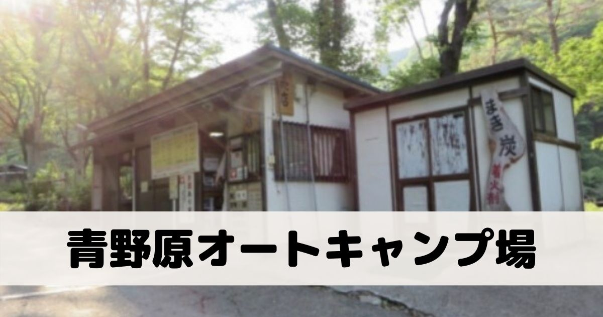 青野原オートキャンプ場の入り口