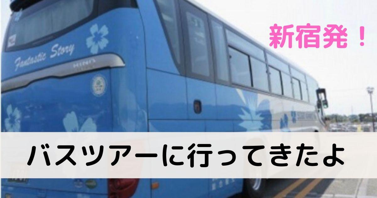 日帰りバスツアーのバスの画像