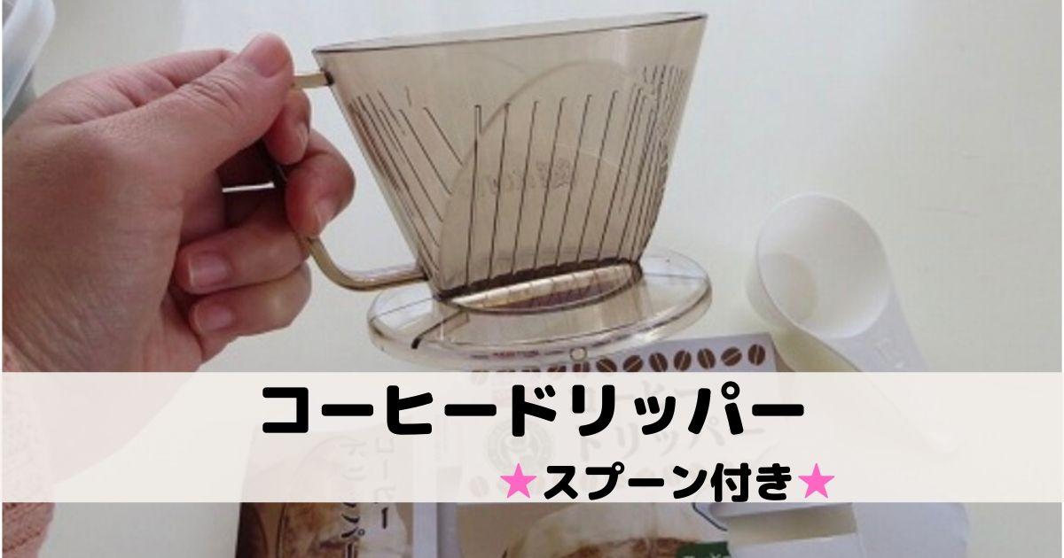 ダイソーのコーヒードリッパーの使い方