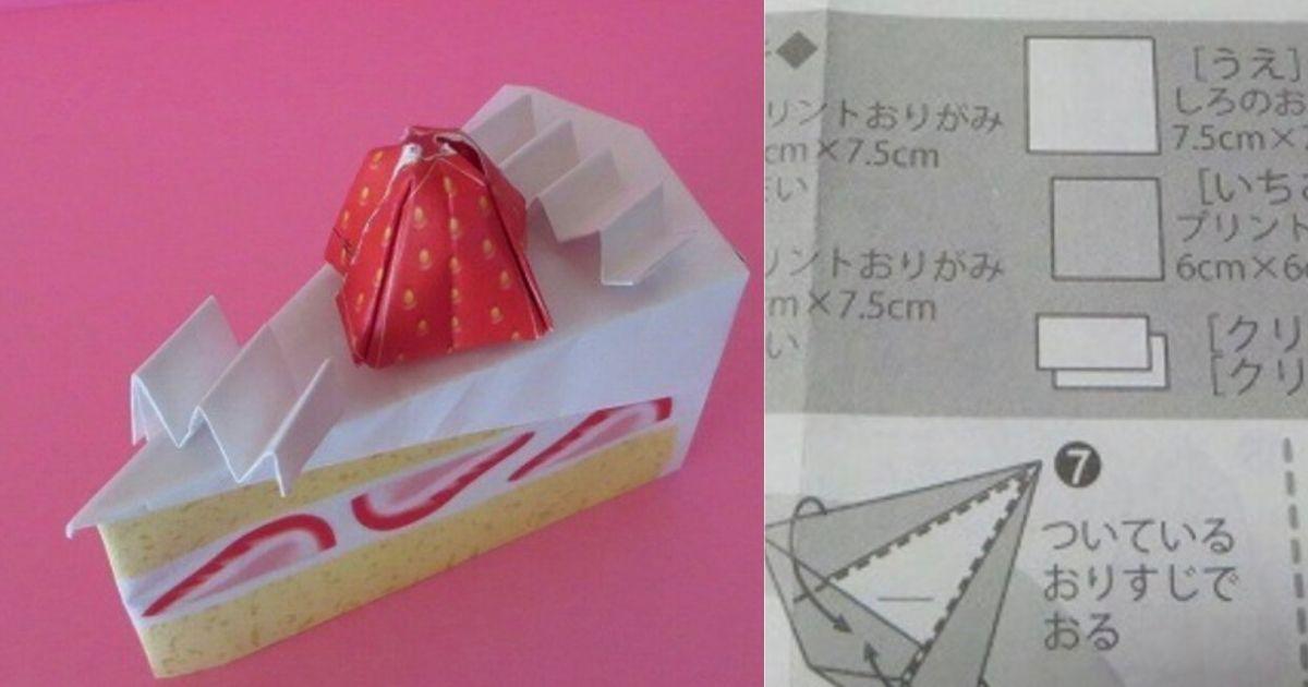 折り紙でつくったケーキ