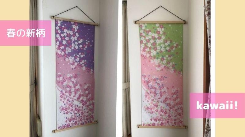 桜のタペストリー紫と黄緑