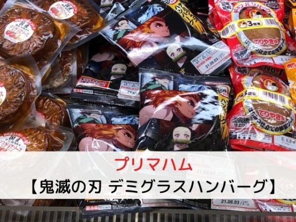 スーパー三和の冷蔵食品売り場