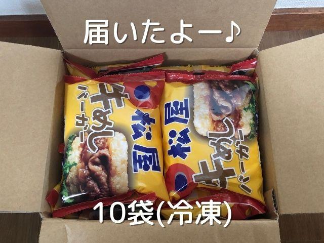 松屋の牛めしバーガー10袋